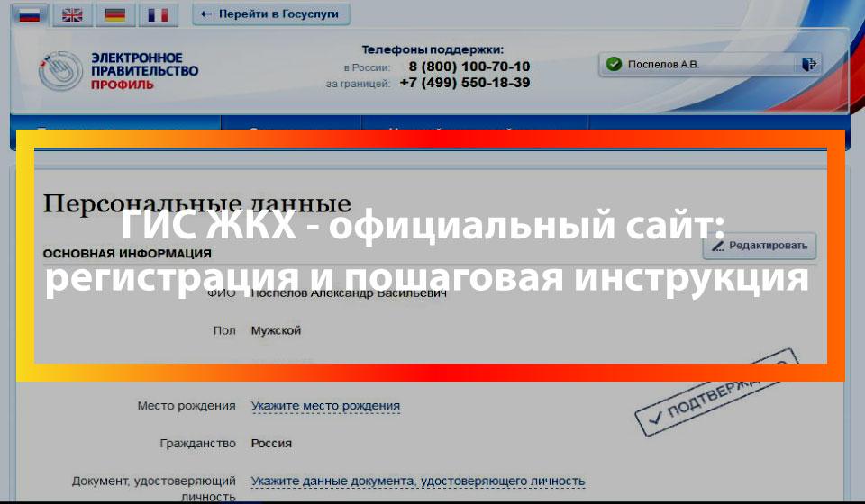 ГИС ЖКХ - официальный сайт: регистрация и пошаговая инструкция