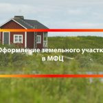 Оформление земельного участка через МФЦ