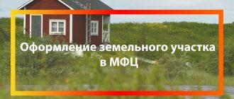 Оформление земельного участка в МФЦ