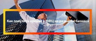 Как получить кредит в МФЦ на развитие бизнеса