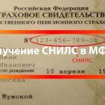 СНИЛС через МФЦ