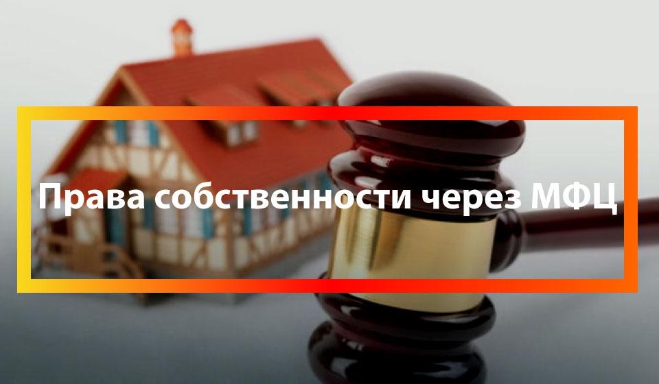 Права собственности через МФЦ