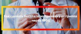 Как сделать бесплатную прививку от гриппа через МФЦ