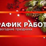 Работа МФЦ в новогодние праздники