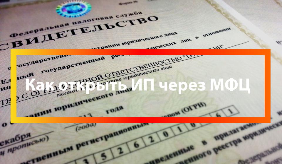 Регистрация ип мфц москва официальный сайт ооо маркет регистрация