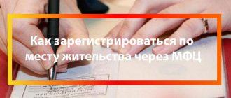 зарегистрироваться по месту жительства через МФЦ