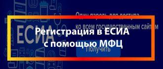 Регистрация в ЕСИА с помощью МФЦ