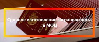 Срочное изготовление загранпаспорта в МФЦ