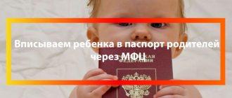 Вписываем ребенка в паспорт родителей через МФЦ