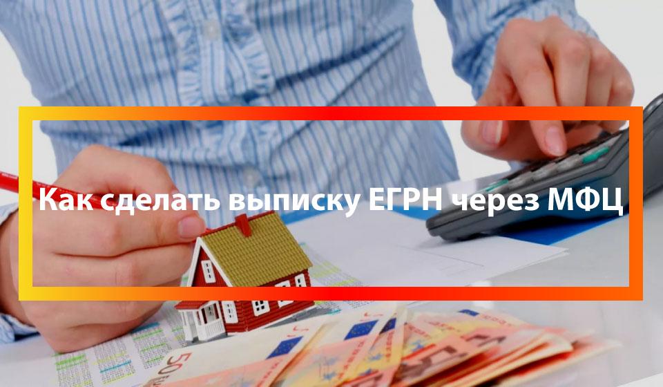 Как сделать документы на собственность 16
