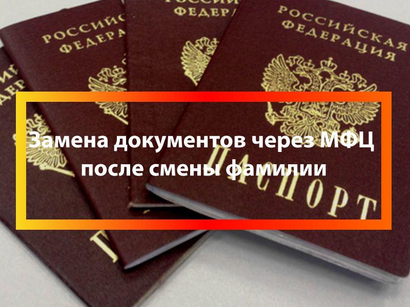 Замена документов через МФЦ после смены фамилии