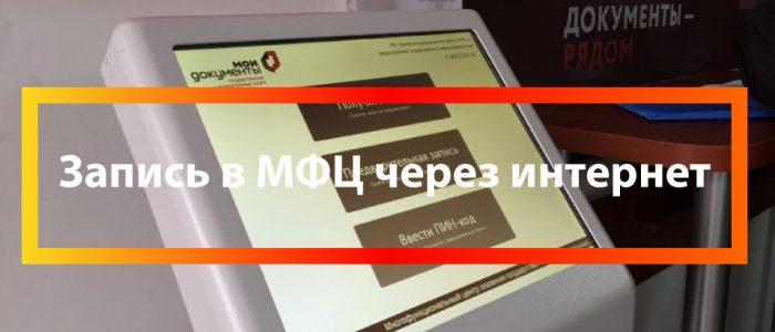 Запись в МФЦ через интернет