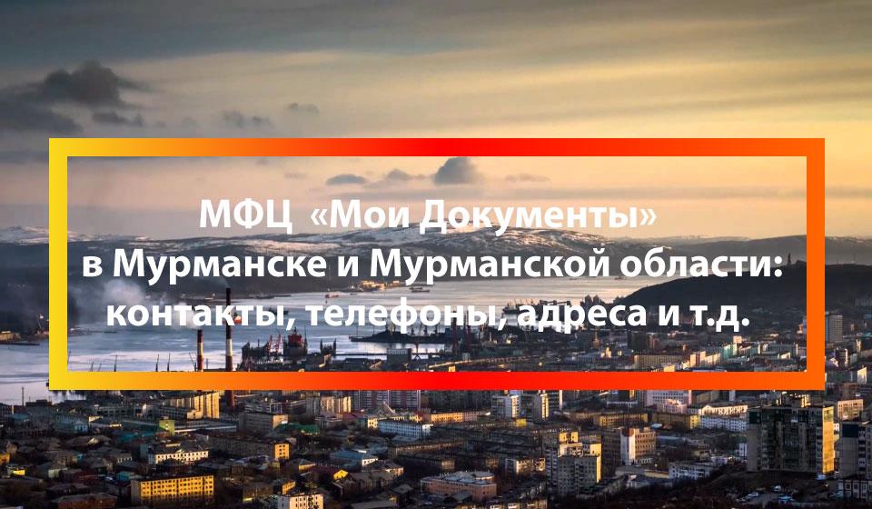 МФЦ Мурмаши (поселок), Кольский район