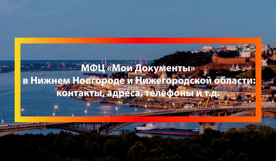 МФЦ Нижний Новгород, Нижний Новгород (ГО)