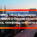 МФЦ Омск – улица Вострецова, 2