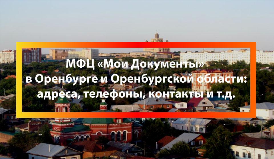 МФЦ Орск, Орск (ГО)
