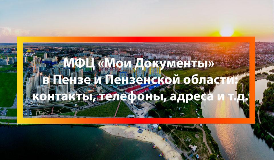 МФЦ Никольск, Никольский район