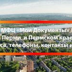 МФЦ Пермь – улица Адмирала Ушакова, 11