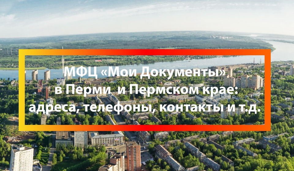 МФЦ Очер, Очерский район