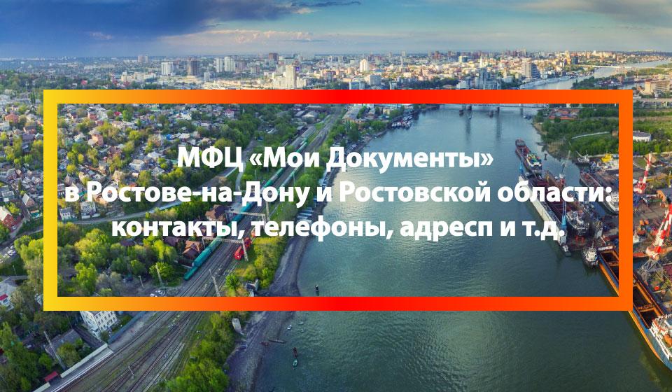 МФЦ Мещеряковский, Верхнедонской район