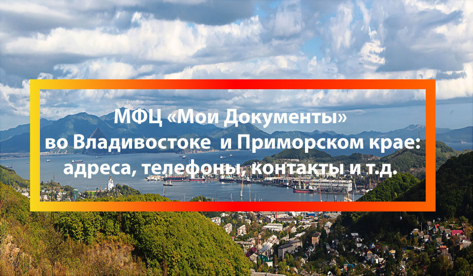 МФЦ Находка, Находкинский (ГО)