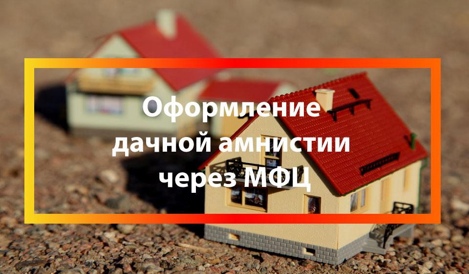 Изображение - Как зарегистрировать ооо через мфц в 2019-2020 году dachnaja-amnistija-cherez-mfc
