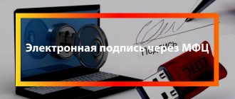 Электронная подпись через МФЦ