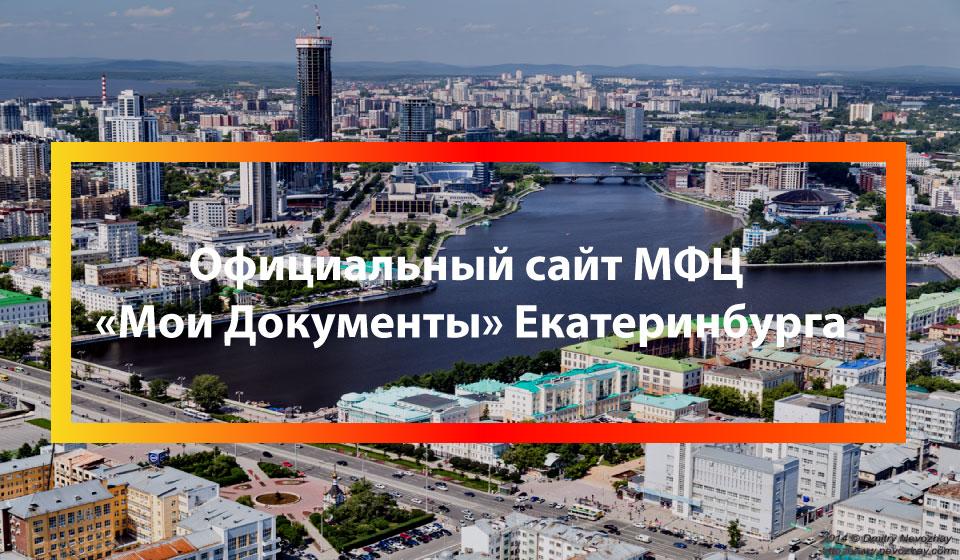 Официальный сайт МФЦ Екатеринбурга