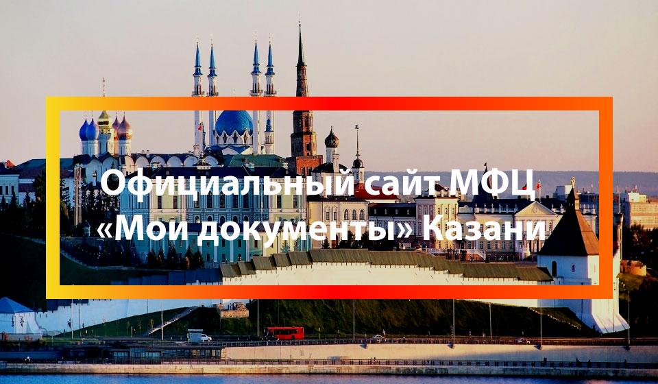 Официальный сайт МФЦ в Казани