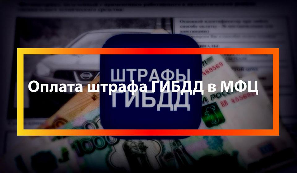 Оплата штрафа ГИБДД в МФЦ