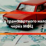 Оплата транспортного налога через МФЦ