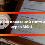 Передача показаний счетчиков через МФЦ