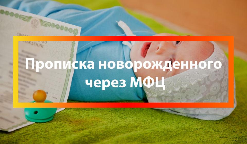 Прописка новорожденного через МФЦ