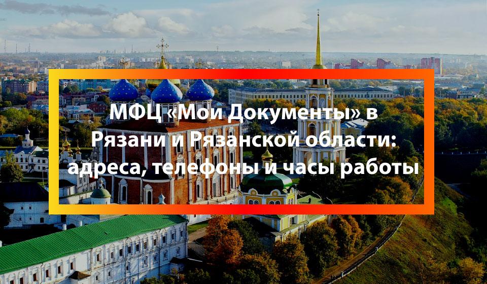 МФЦ Сасово, Сасово (ГО)