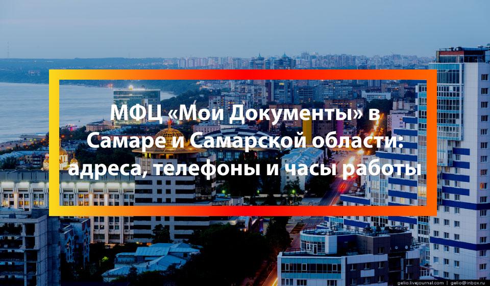МФЦ Сызрань, Сызрань (ГО)