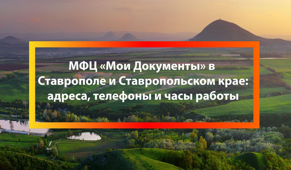 МФЦ Новоалександровск, Новоалександровский район