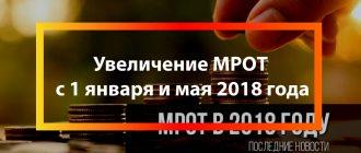 Увеличение МРОТ с 1 января и мая 2018 года