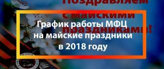 Работа МФЦ на майские праздники в 2018 году