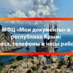 МФЦ Черноморское