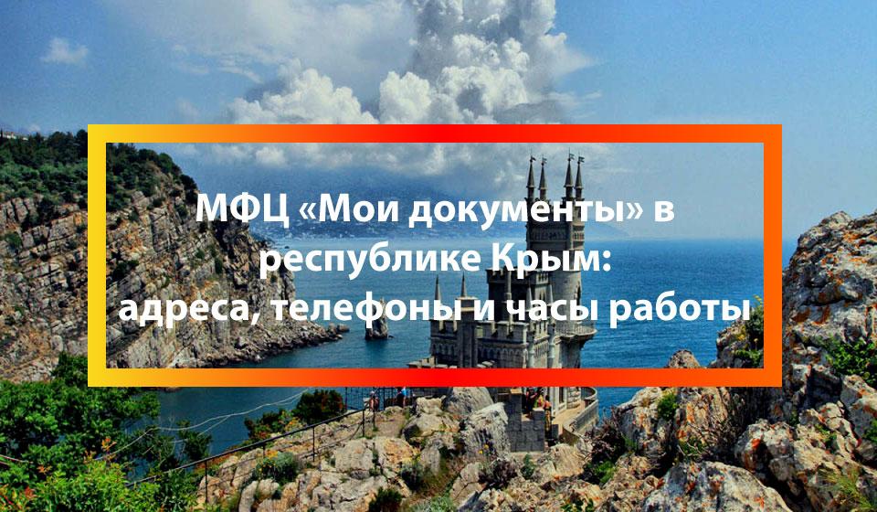 МФЦ Завет-Ленинский, Джанкойский район