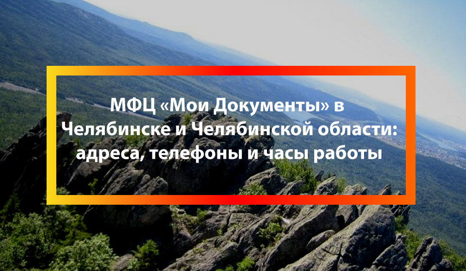 МФЦ Тимирязевский, Чебаркульский район