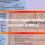 Получаем кадастровый паспорт в МФЦ