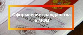 Гражданство через МФЦ