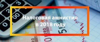 Налоговая амнистия 2018