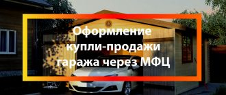 Оформление гаража через МФЦ