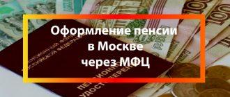 Оформление пенсии в Москве через МФЦ