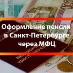 Оформление пенсии в Санкт-Петербурге через МФЦ