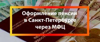 пенсии в Санкт-Петербурге через МФЦ