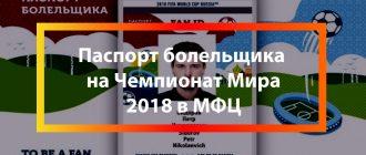 Паспорт болельщика на Чемпионат Мира 2018 в МФЦ