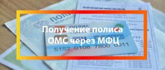 Полис ОМС через МФЦ